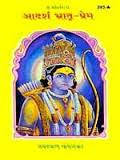 Adarsh-Bhratra-Prem