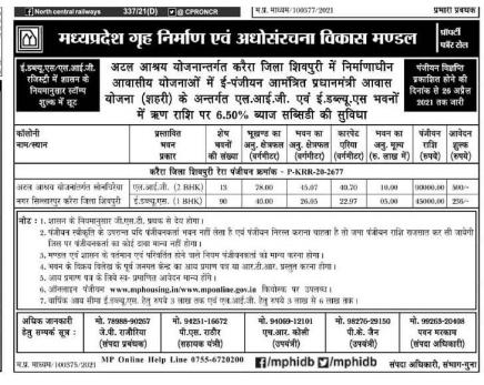 MP-Housing-Scheme-online-plot-registration-in-Shivpuri