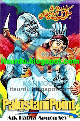 Hercules Aur Teen Shetan By Mazhar Kaleem