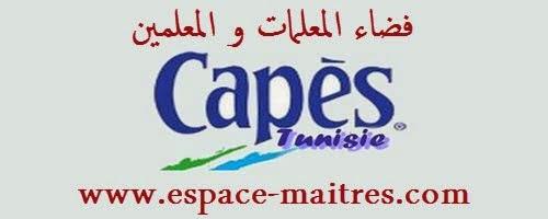 مناظرة الكاباس CAPES: تحميل QCM Informatique مع الاصلاح