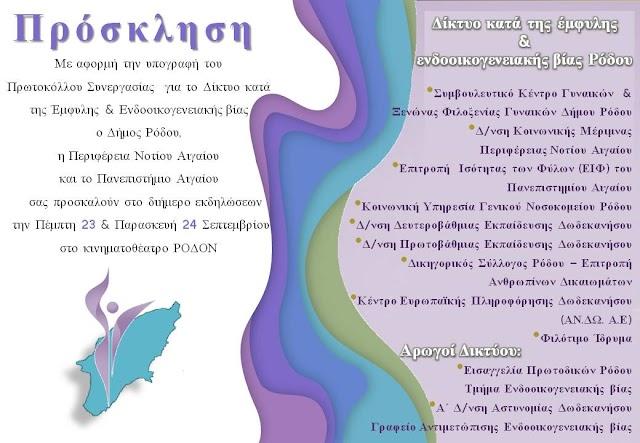 Υπογράφεται το Πρωτόκολλο κατά της Έμφυλης & Ενδοοικογενειακής βίας Ρόδου