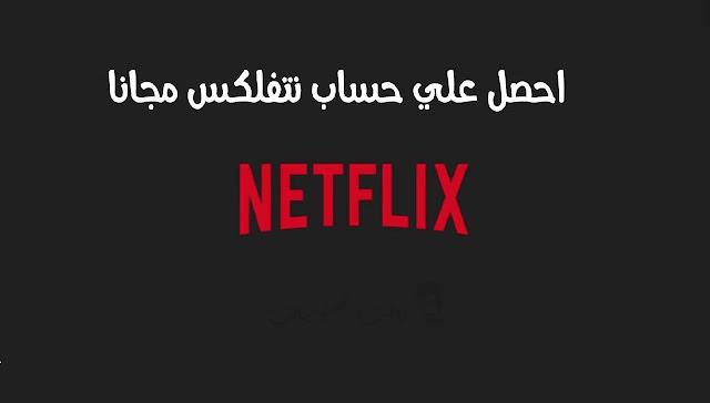 طريقة الحصول على حسابات نتفلكس مجانا Netflix free