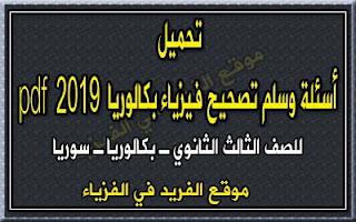 سلم تصحيح فيزياء بكالوريا 2019 دورة أولى pdf سوريا، نماذج أسئلة مادة الفيزياء بكالوريا 2019 مع سلالم التصحيح، حل اسئلة فيزياء الصف الثالث الثانوي الدورة الأولى سوريا