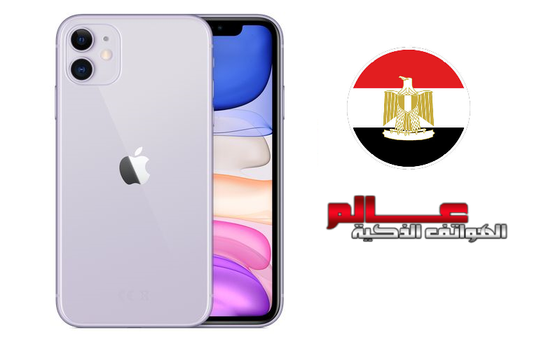 سعر آيفون Iphone 11 في ﻣﺼﺮ عالم الهواتف الذكية