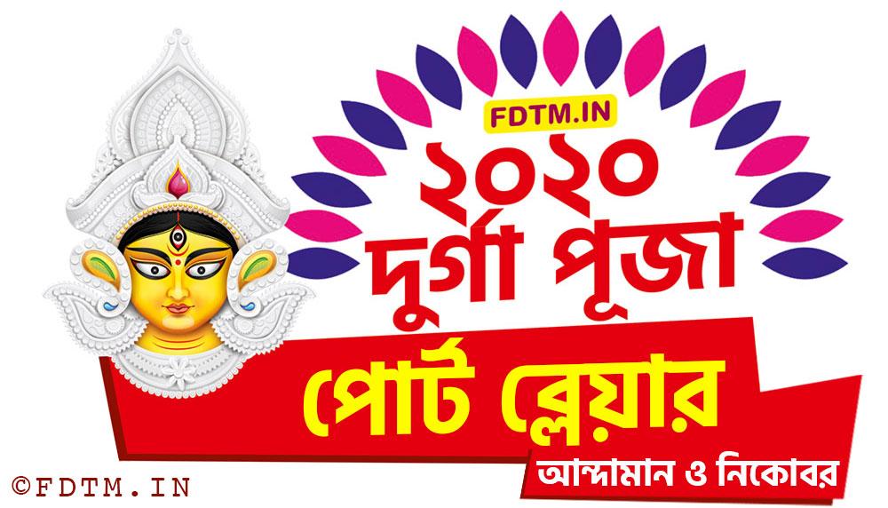 2020 Andaman and Nicobar Durga Puja Calendar