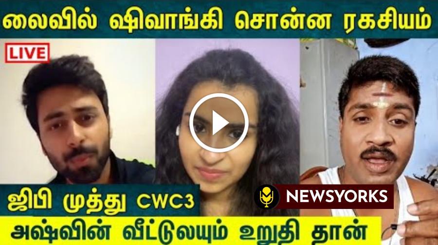 குக் வித் கோமாளி சீசன் 3-ல் GP முத்து வருகிறார் !! லைவில் சிவாங்கி சொன்ன ரகசியம் !!