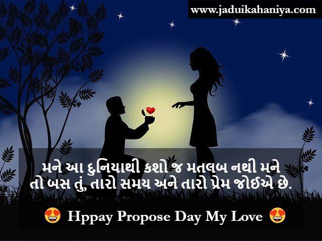 પ્રપોઝ ડે 2021: Quotes, Wishes, Shayari, SMS, Status and Images in Gujarati