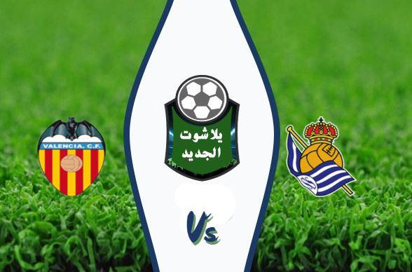 نتيجة مباراة فالنسيا وريال سوسيداد اليوم السبت 22 فبراير 2020 في الدوري الإسباني