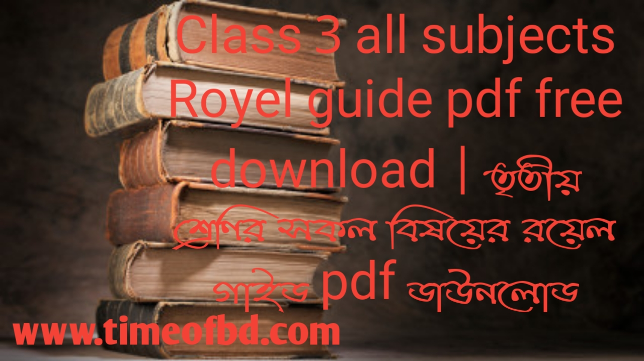 Royel guide for Class 3, Class 3 royel guide 2021, Class 3 the royel guide pdf, Royel guide for Class 3 pdf download, Royel guide for Class 3 2021, Royel bangla guide for Class 3 pdf, Royel bangla guide for Class 3 pdf download, Royel guide for class 3 Bangla, Royel bangla guide for class 3, Royel bangla guide for Class 3 pdf download link, Royel english guide for Class 3 pdf download, Royel english guide for class 3, Royel math guide for Class 3 pdf download, Royel math guide for class 3,