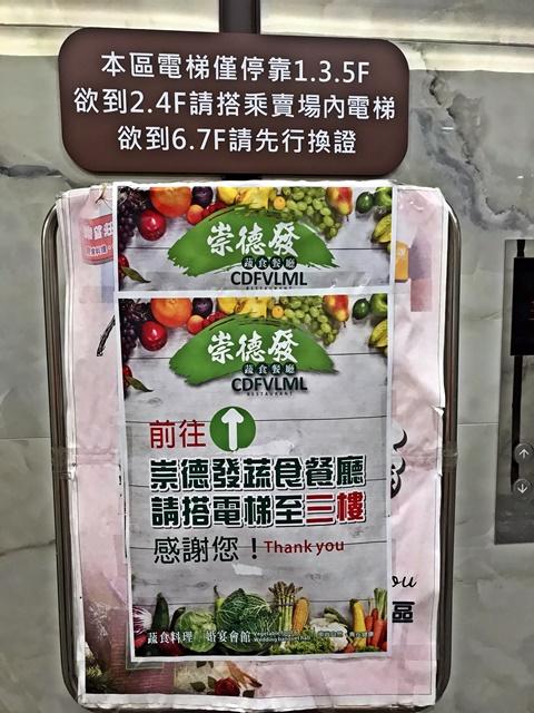 崇德發蔬食餐廳~新北中和港式素食餐廳