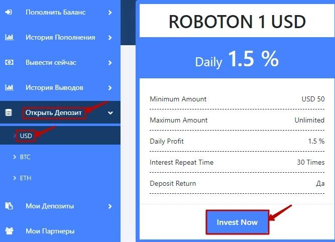 Создание депозита в FxRoboton 3