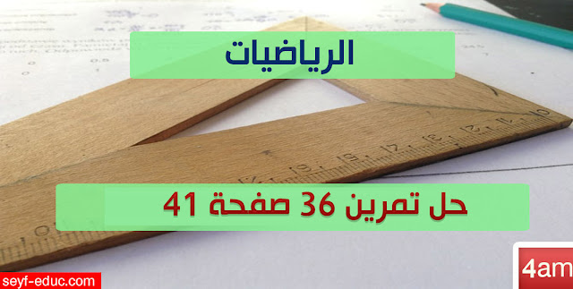 حل تمرين 36 ص 41 رياضيات 4 متوسط