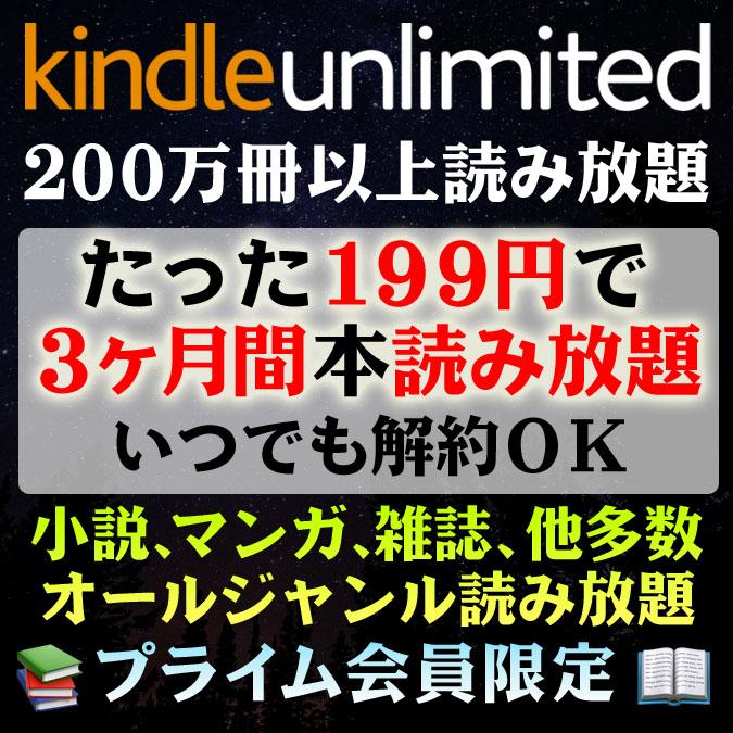 月額たった199円で3カ月間200万冊以上が読み放題【Kindle Unlimited】Prime会員限定キャンペーン実施中