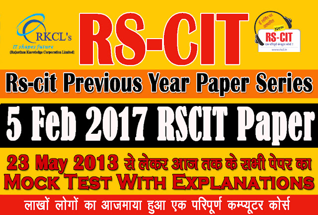"""RSCIT old paper in hindi"" ""RSCIT Old paper 5 Feb 2017"" ""5 Feb 2017 Rscit paper""  ""learn rscit"" ""LearnRSCIT.com"" ""LiFiTeaching"" ""RSCIT"" ""RKCL""  ""Rscit old paper  5 Feb 2017 online test"" ""rscit old paper 5 Feb 2017 vmou"" ""rscit old paper 5 Feb 2017 with answer key"" ""rscit old paper 5 Feb 2017 with solution"" ""rscit old paper 5 Feb 2017 and answer key"" ""rscit old paper 5 Feb 2017 ans"" ""rscit old question paper 5 Feb 2017 with answers in hindi"" ""rscit old questions paper 5 Feb 2017"" ""rkcl rscit old paper 5 Feb 2017"" ""rscit previous solved paper 5 Feb 2017"""