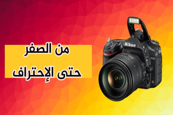 إليك هذه الدورات التعليمية التي تقدمها شركة Nikon مجانا لفترة محدودة لاكتساب مهارات التصوير الفوتوغرافي كالمحترفين !