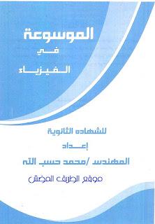 كتاب الموسوعة فى الفيزياء للصف الثالث الثانوى 2021، ملخص الموسوعة فيزياء ثانوية عامة