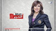 برنامج صالة التحرير حلقة الاربعاء 11-1-2017 مع عزه مصطفى
