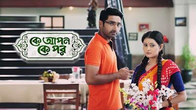 Ke Apon Ke Poe, Star Jalsha TV Show