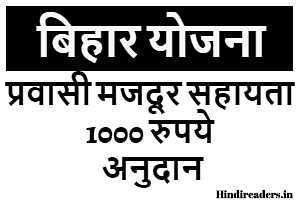 बिहार प्रवासी मजदूर सहायता योजना 1000 रुपये अनुदान ऑनलाइन आवेदन