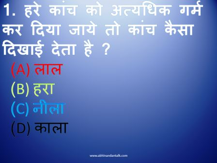gk gs objective question in hindi