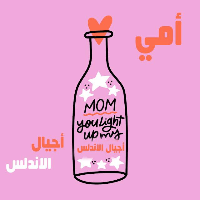 موضوع قصير عن الأم - الام حياه