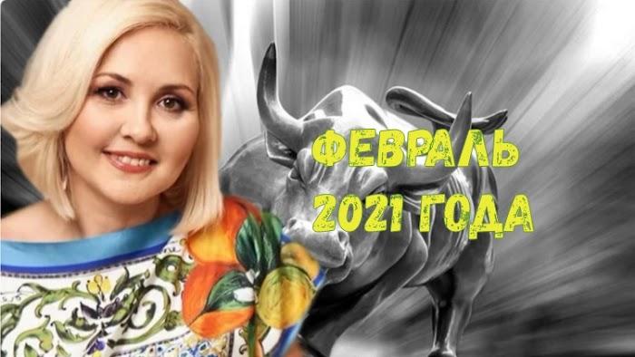 Гороскоп Василисы Володиной на февраль 2021 года