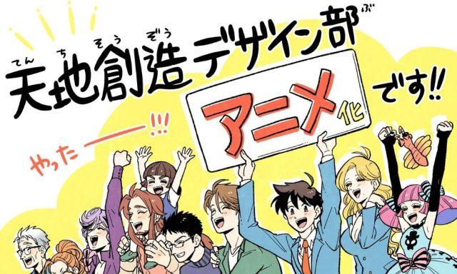 Tenchi Sōzō Design-bu confirma fecha de estreno para julio de 2021.