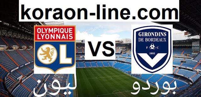 كورة اون لاين مشاهدة مباراة بوردو وليون بث مباشر 11-09-2020 الدوري الفرنسي