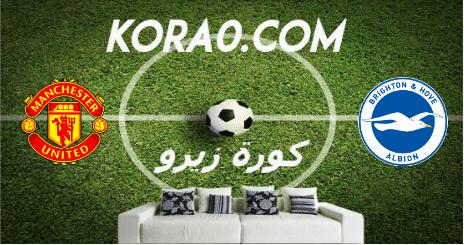 مشاهدة مباراة مانشستر يونايتد وبرايتون بث مباشر اليوم 30-6-2020 الدوري الإنجليزي