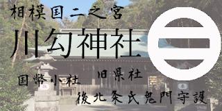 川勾神社公式サイト