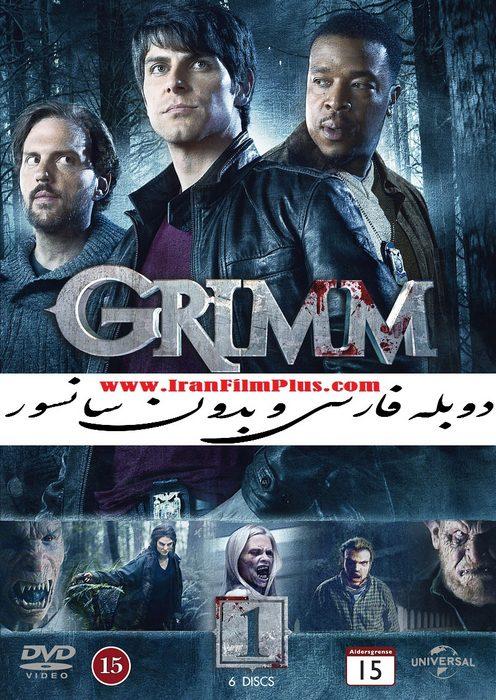 سریال Grimm دوبله فارسی