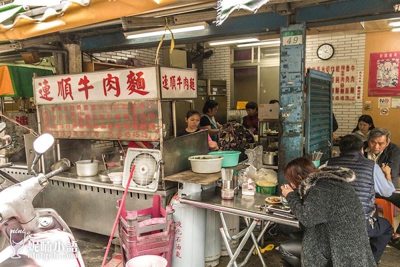 【台北內湖區】連順牛肉麵。東湖市場制霸美食
