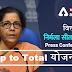 Top to Total Scheme : 500 करोड़ की 'टॉप' टू टोटल योजना; 50 फीसदी सब्सिडी ट्रांसपोर्टेशन और 50 फीसदी स्टोरेज