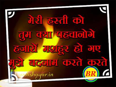 badnam shayari pictures image hd