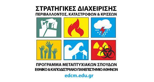 ΕΚΠΑ: Πρόγραμμα Μεταπτυχιακών σπουδών για στελέχη Οργανισμών Τοπικής Αυτοδιοίκησης