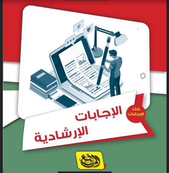 تحميل اجابات كتاب المرجع فى الأحياء للصف الثالث الثانوى 2021 pdf
