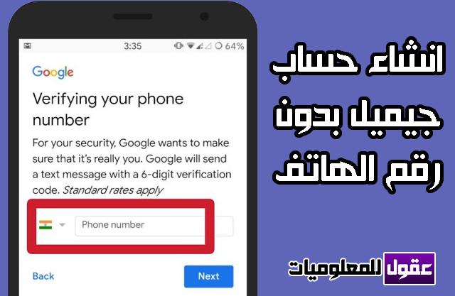 كيفية انشاء حساب جيميل بدون رقم الهاتف 2020 انشاء حساب جوجل Gmail