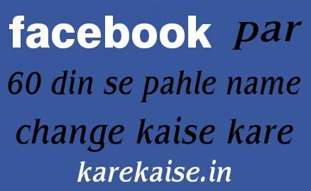 Facebook par 60 din se pahle name change kaise kare