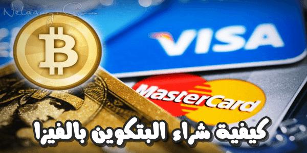 شراء بيتكوين في السعودية