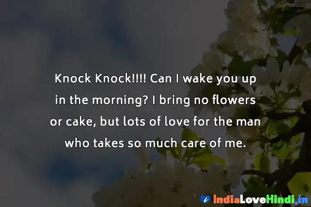 romantic good morning quotes for boyfriend husband him