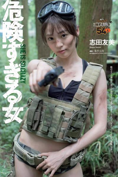 Yuumi Shida 志田友美, Weekly Playboy 2020 No.45 (週刊プレイボーイ 2020年45号)