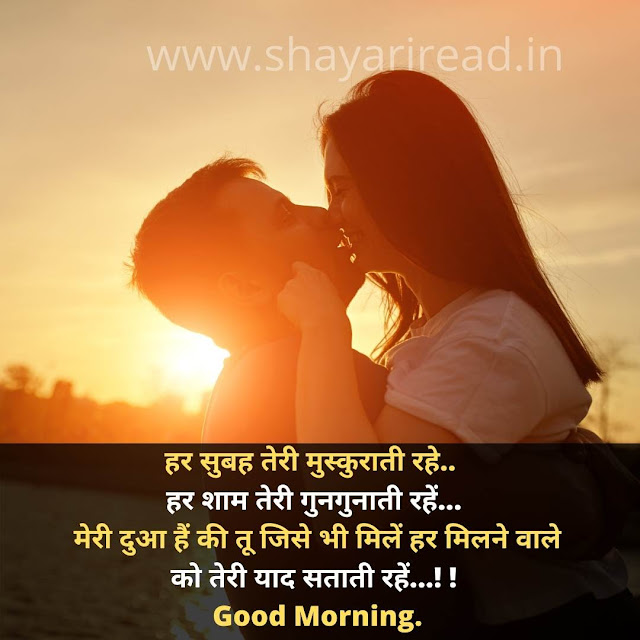 Good Morning Quotes in Hindi for Whatsapp