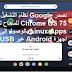 تصدر Google نظام التشغيل Chrome OS 75 للسماح لـ Linux Apps بالوصول إلى أجهزة Android عبر USB