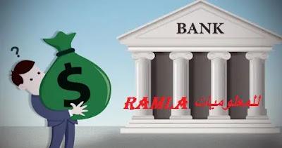 ودائع البنوك