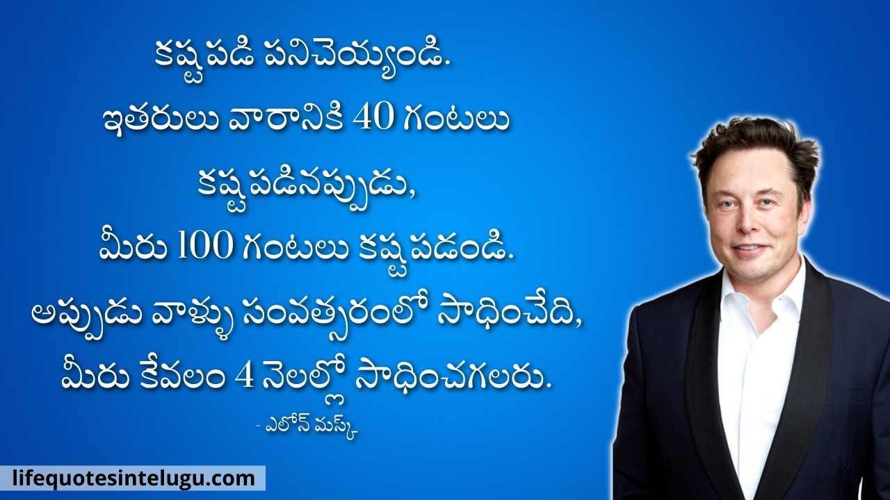 Elon Musk Quotes In Telugu