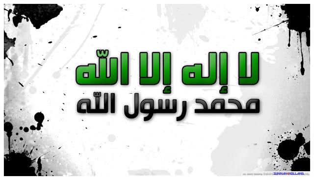 لا إله إلا الله محمد رسول الله HD خلفيات