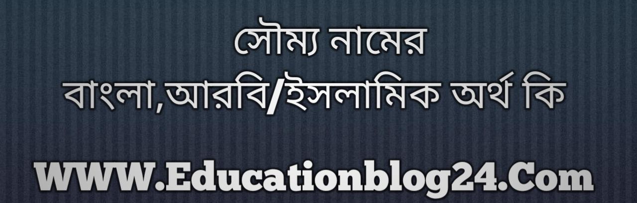 Somyo name meaning in Bengali, সৌম্য নামের অর্থ কি, সৌম্য নামের বাংলা অর্থ কি, সৌম্য নামের ইসলামিক অর্থ কি, সৌম্য কি ইসলামিক /আরবি নাম