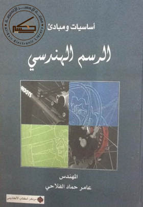 كتاب رسم هندسى اعدادى pdf
