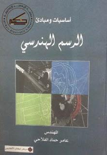 كتاب أساسيات ومبادئ الرسم الهندسي pdf ـ عامر حماد الفلاحي