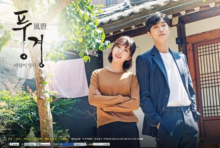 wind bell korean drama